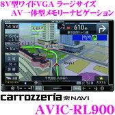 カロッツェリア 楽ナビ AVIC-RL900 8V型 VGAモニター LS(ラージサイズ)メインユニットタイプ 地上デジタルTV/DVD-V/CD/Bluetooth/SD/チューナー・DSP AV一体型 メモリーナビゲーション