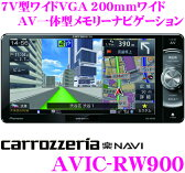 カロッツェリア 楽ナビ AVIC-RW900 7V型 VGAモニター 200mmワイドタイプ 地上デジタルTV/DVD-V/CD/Bluetooth/SD/チューナー・DSP AV一体型 メモリーナビゲーション