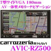 カロッツェリア 楽ナビ AVIC-RZ500 7V型 VGAモニター 180mm メインユニットタイプ ワンセグTV/DVD-V/CD/Bluetooth/SD/チューナー・DSP AV一体型メモリーナビゲーション