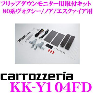 カーナビ・カーエレクトロニクス, その他  KK-Y104FD80()TVM-FW1300-BTVM -FW1040-BFW1030-BFW1030-SFW1 010FW1010-B