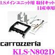 カロッツェリア KLS-N802D 日産 C27セレナ用LSメインユニット (8インチナビ)取付キット 【AVIC-RL900/AVIC-ZH0999LS/ZH0999L/AVIC-RL99/RL09 等対応】