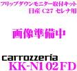 【本商品エントリーでポイント7倍!】カロッツェリア KK-N102FD 日産 C27 セレナ H28/8〜現在用フリップダウンモニター取付キット【TVM-FW1040-B/FW1030-B/FW1030-S/FW1020-S対応】