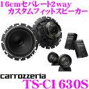 カロッツェリア TS-C1630S 16cmセパレート2way 車載用カスタムフィットスピーカー
