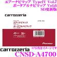 【只今エントリーでポイント8倍!最大23倍!】カロッツェリア CNSD-A4700 エアーナビマップ TypeIV Vol.7 / ポータブルナビマップ Vol.6 SD更新版 バージョンアップ用ソフトウェア