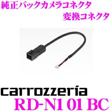 カーナビ・カーエレクトロニクス, バックカメラ  RD-N101BC C27 E12