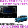 【本商品エントリーでポイント7倍!】カロッツェリア サイバーナビ AVIC-CE901SE-M 10V型ワイドXGAモニター ハイレゾ音源対応 地上デジタルTV/DVD-V/CD/Bluetooth/USB/SD/チューナー・DSP AV一体型メモリーナビ マルチドライブアシストユニットセット