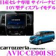 【本商品エントリーでポイント7倍!】カロッツェリア サイバーナビ AVIC-CE901SE 10V型ワイドXGAモニター ハイレゾ音源再生対応 地上デジタルTV/DVD-V/CD/Bluetooth/USB/SD/チューナー・DSP AV一体型メモリーナビゲーション