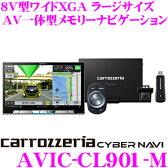 カロッツェリア サイバーナビ AVIC-CL901-M 8インチワイドXGA ラージサイズ フルセグ地デジ/DVD/CD/SD/USB/Bluetooth AV一体型ナビ 【MAユニット/通信モジュール/スマートコマンダー同梱】