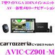 カロッツェリア サイバーナビ AVIC-CZ901-M 7インチワイドVGA 2DINメインユニット フルセグ地デジ/DVD/CD/SD/USB/Bluetooth AV一体型ナビ 【MAユニット/通信モジュール/スマートコマンダー同梱】