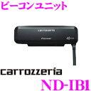 カロッツェリア ND-IB1 ビーコンユニット AVIC-CL901 / AVIC-...