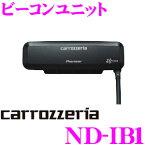 カロッツェリア ND-IB1 ビーコンユニット AVIC-CL901 / AVIC-CW901 / AVIC-CZ901など対応