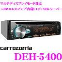 カロッツェリア 1DINオーディオ DEH-5400 USB端子付きC...
