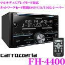 カロッツェリア FH-4400 USB/Bluetooth内蔵2DIN...