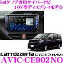 カロッツェリア サイバーナビ AVIC-CE902NO 10V型ワイドXGAモニター ハイレゾ音源再生対応 トヨタ 80系 ノア用地上デジタルTV/DVD-V/CD/Bluetooth/USB/SD/チューナー・DSP AV一体型メモリーナビゲーション