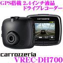 カロッツェリア VREC-DH700 ドライブレコーダー 2.4 インチ液晶 GPS搭載 駐車監視録画 ダブルレコーディ