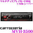 カロッツェリア USBレシーバー MVH-3500