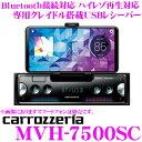 カロッツェリア 1DINオーディオ MVH-7500SC USB端子付きレシ...