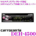 カロッツェリア 1DINオーディオ DEH-4500 USB端子付きCDレシーバー 1Dメインユニット 最大50W×4chアンプ内蔵 マルチディスプレイモード/音楽連続再生機能(MIXTRAX EZ)搭載