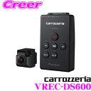 カロッツェリア VREC-DS600 ドライブレコーダー ナビ連動タイプ 小型・高画質ドラレコ RQ902/RL902/RW902/C...