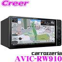 カロッツェリア 楽ナビ AVIC-RW9107V型 高画質H...