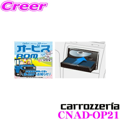 カーナビアクセサリー, ソフトウェア  CNAD-OP21 ROM CD-ROM