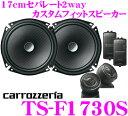 カロッツェリア TS-F1730S 17cmセパレート2way 車載用カスタムフィットスピーカー
