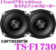 【本商品エントリーでポイント5倍!】カロッツェリア TS-F1730 17cmコアキシャル2way カスタムフィットスピーカー