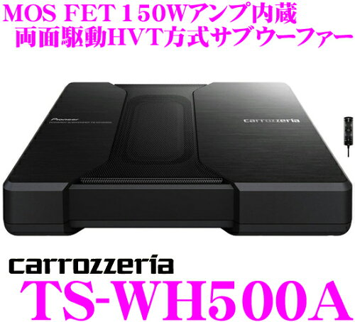 カロッツェリア TS-WH500A 両面駆動HVT方式採用 最大出力150Wアンプ内蔵 18cm×10cm超極薄パワード...