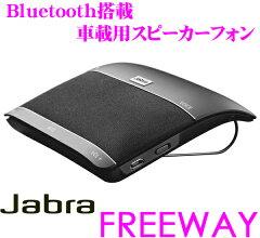 【只今本商品ポイント14倍!最大17倍!&クーポン!】Jabra ジャブラ FREEWAY Bluetooth車載用スピーカーフォン