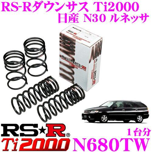 サスペンション, サスペンションキット RS-R Ti2000 N680TW N30 F 3530mm R 3025mm