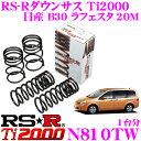 RS-R Ti2000ローダウンサスペンション N810TW 日産 B30 ラフ...
