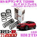RS-R Ti2000ローダウンサスペンション H312TD ホンダ RU3 ヴ...