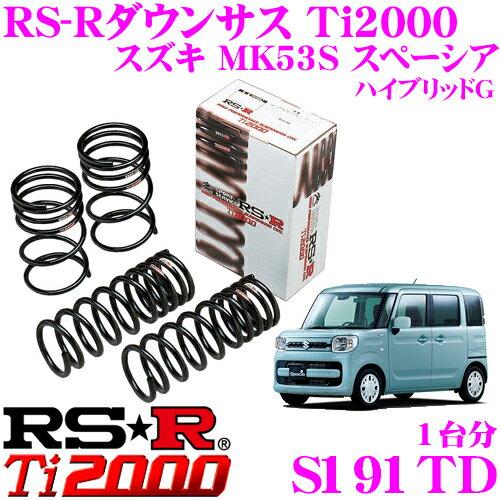 サスペンション, サスペンションキット RS-R Ti2000 S191TD MK53S F 30-25mm R 35-30mm