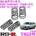 RS-R ローダウンサスペンション T853W トヨタ 160系 プロボッ...