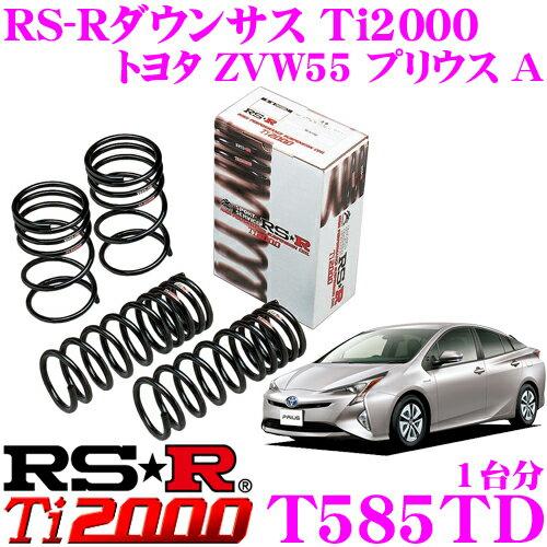 サスペンション, サスペンションキット RS-R Ti2000 T585TD ZVW55 A F 4540mm R 3025mm