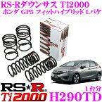 RS-R Ti2000ローダウンサスペンション H290TD ホンダ GP5 フィットハイブリッド Lパッケージ用 ダウン量 F 30〜25mm R 30〜25mm 【ヘタリ永久保証付き】