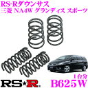 RS-R ローダウンサスペンション B625W三菱 NA4W グランディス...