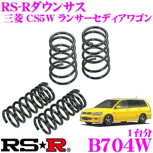 サスペンション, サスペンションキット RS-R B704W CS5W 169mm F 4035mm R 3025mm 35km