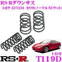 【4/18はP2倍】RS-R ローダウンサスペンション T119D トヨタ ...
