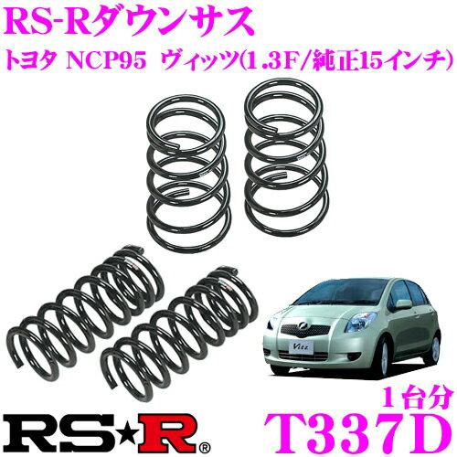 サスペンション, サスペンションキット 920P2!!RS-R T337D NCP95 (1.3F15) F 4035mm R 4540mm 35km