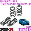 RS-R ローダウンサスペンション T375D トヨタ NCP110 イスト(...
