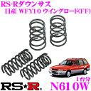 【5/18はP2倍】RS-R ローダウンサスペンション N610W 日産 WF...