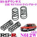 【5/18はP2倍】RS-R ローダウンサスペンション N612W 日産 WF...