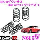 【5/18はP2倍】RS-R ローダウンサスペンション N615W 日産 WP...