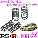 RS-R ローダウンサスペンション N616W 日産 WRY11 ウイングロ...