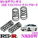RS-R ローダウンサスペンション N830W 日産 Y12/JY12 ウイン...