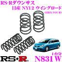 【5/18はP2倍】RS-R ローダウンサスペンション N831W 日産 NY...