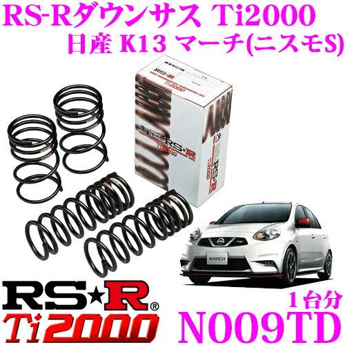 サスペンション, サスペンションキット RS-R Ti2000 N009TD K13 (S) F 3025mm R 2015mm