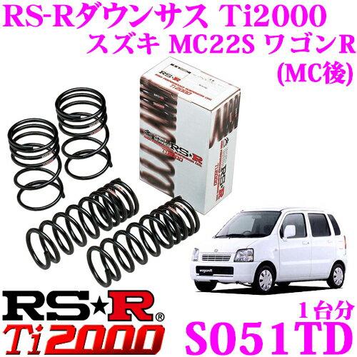 RS-R Ti2000ローダウンサスペンション S051TD スズキ MC22S ワゴンR(MC後)用 ダウン量 F 50〜45mm R 50〜45mm 【ヘタリ永久保証付き】