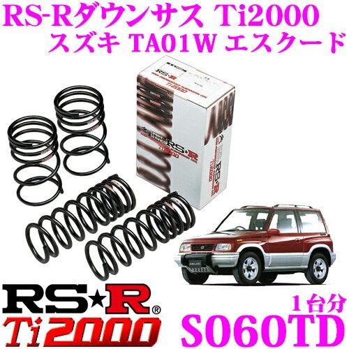 RS-R Ti2000ローダウンサスペンション S060TD スズキ TA01W エスクード用 ダウン量 F 40〜35mm R 40〜35mm 【ヘタリ永久保証付き】